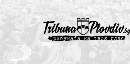 Твоята Трибуна