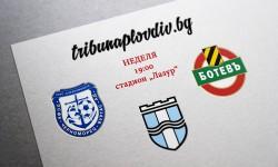 """Ботев ще се връща на победния път при завръщането си на """"Лазур"""" (превю)"""