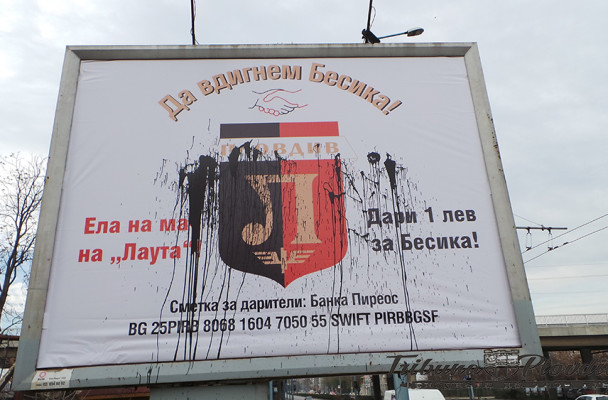 """СНИМКИ: Грозно: Заляха с боя билборда """"Да вдигнем Бесика"""""""