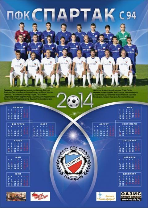 Spartak kalendar 2014