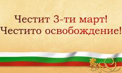 Честит празник, България!