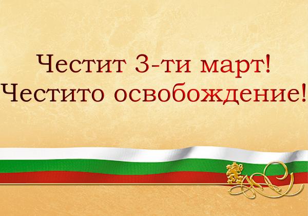 Photo of Честит национален празник, българи!