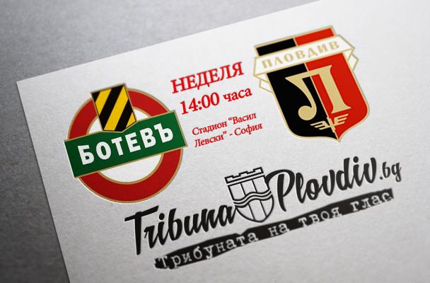 Преди дербито: 1/3 от Пловдивските дербита се играят през Март, Локомотив с леко предимство