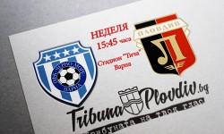 """Как игра Локомотив срещу Черно море? Оцени """"смърфовете"""" в TribunaPlovdiv.bg"""