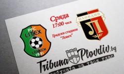 """Как игра Локомотив срещу Литекс? Оцени """"смърфовете"""" в TribunaPlovdiv.bg"""