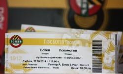 Само 350 билета за привържаниците на Локомотив на Коматево