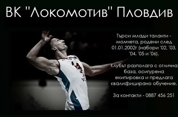 ВК Локомотив Пловдив набира млади таланти