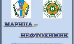 Ветераните на Марица в сблъсък срещу Нефтохимик за място на 1/2 финалите