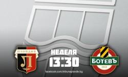 Анкета: Кой ще победи в дербито на България?