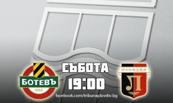 Локомотив и Ботев за четвърти път в откриващия кръг на шампионата