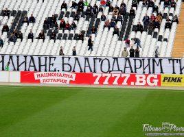 Локомотив (Пловдив) – Дунав (Русе) 0:0