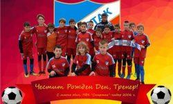 Трогателно обръщание на децата на Спартак по случай рождения ден на тренора им