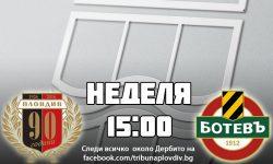 АНКЕТА: Кой ще победи в дербито на Пловдив?