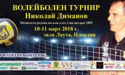 Стартира мемориален турнир на името на Николай Диманов