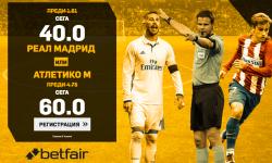 Betfair със специален бонус за нови клиенти: 40.00 коеф. за Реал Мадрид и 60.00 за Атлетико Мадрид