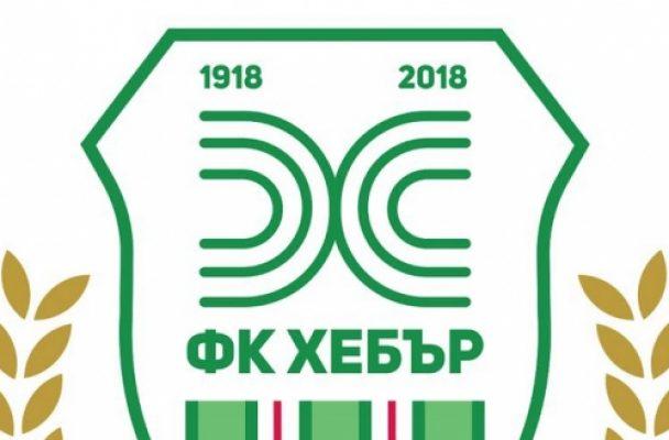 100 години футбол в Пазарджик