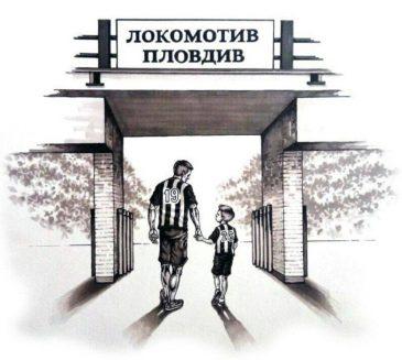 Страхотна инициатива от Фенклуба на Локомотив, този път по случай 1 юни