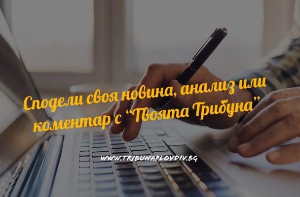 Твоята Трибуна: Привърженик на Ботев към футболистите: Без гръмки фрази доказвате кой и къде се играе качествен и приятен футбол в град Пловдив