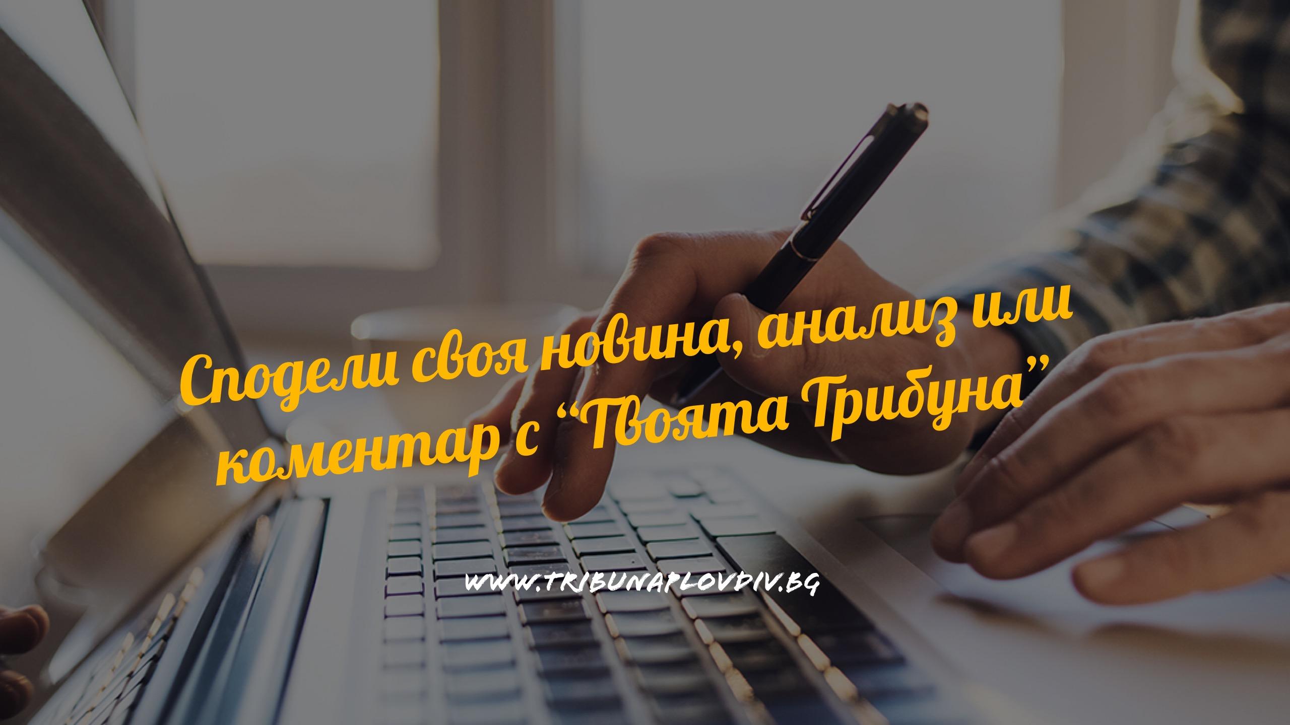 Photo of Твоята Трибуна: Фен на Локомотив: Кой е най-ощетен от програмата в Първа лига?