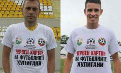 Карагарен и Балтанов: Не на футболните хулигани!