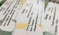 Пуснах билетите за Ботев (Пд) – Етър (ВТ), отварят нова триубна в кв.Коматево