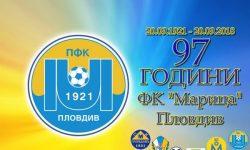 "97 години ПФК ""Марица""!"