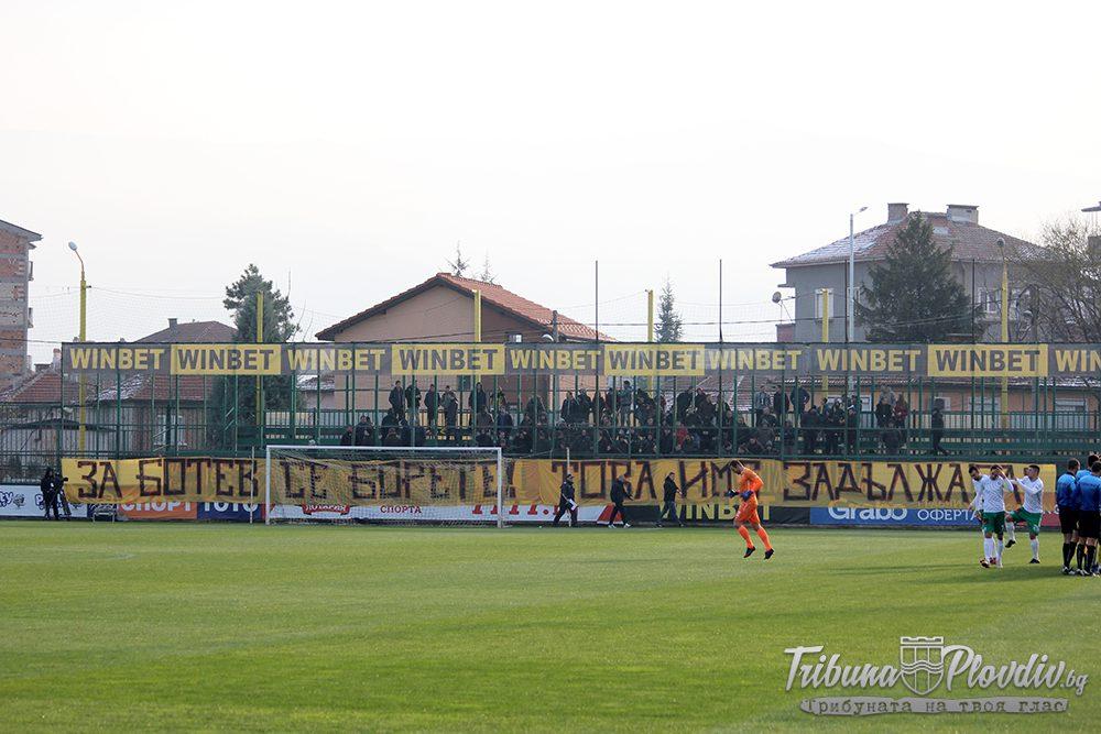 Ботев (Пловдив) – Берое (Стара Загора) 4:1
