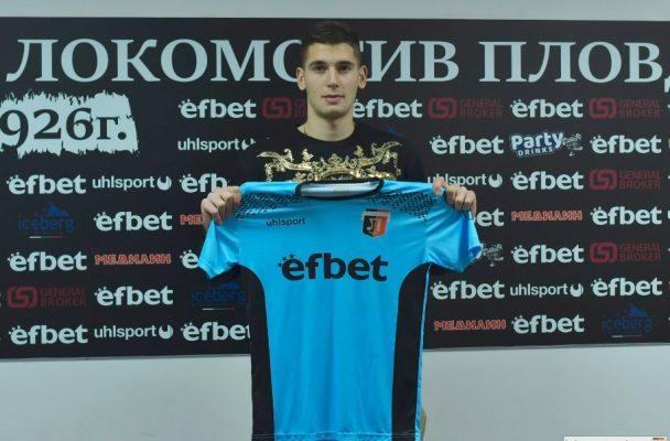 Локомотив подписа официално с вратар