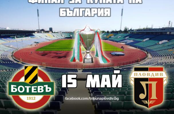 Денят на дните! Мачът на мачовете! Финалът – Ботев срещу Локомотив !!!