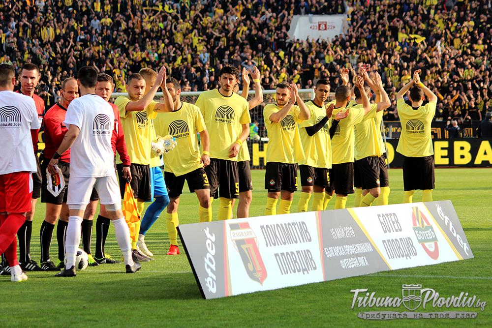 Photo of Стана ясен стадионът, който Ботев заяви за Лига Европа