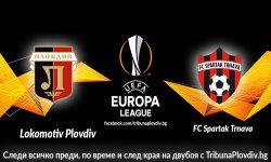 Букмейкър: Локомотив е фаворит срещу Спартак Търнава
