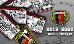 Локомотив подарява абонаментни карти на мача с Динамо (Москва)