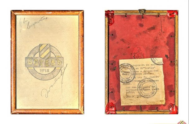 Клубната емблема на Ботев на 102 години!