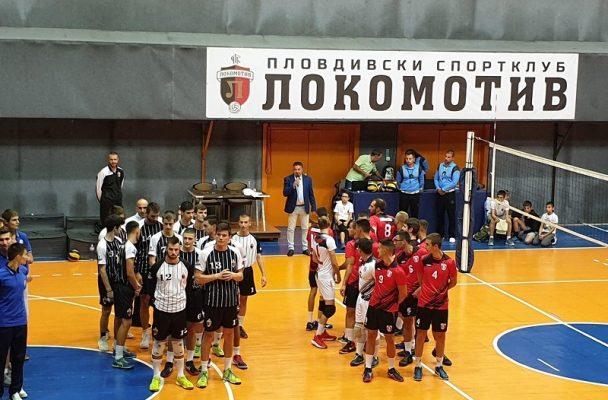 Пловдивски Спортклуб Локомотив стартира с победа! Днес е големият волейболен мач на Пловдив!