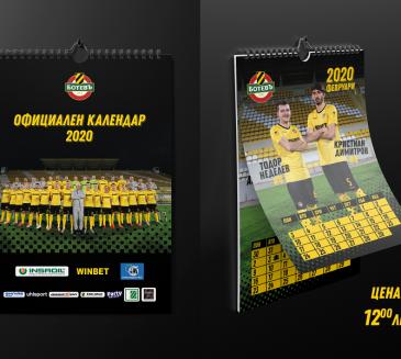 От Ботев пуснаха многолистовия календар на отбора в продажба