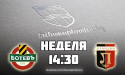 ПРОГНОЗА: Ботев Пловдив – Локомотив Пловдив