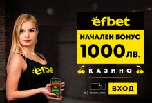 Photo of 1000 лв. начален онлайн казино бонус от efbet! Депозирай лесно и удобно вече и през EasyPay и Cashterminal
