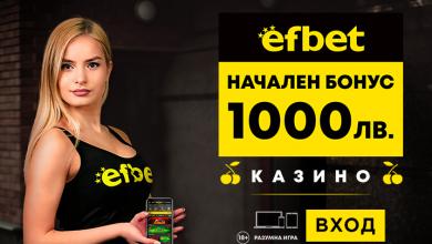 Photo of Вземи Казино Бонус Matchplay в Efbet или бонус от 1000 лв. за нови клиенти