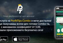 Photo of Направи рестарт на футболните прогнози с ProfitTips