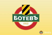 Photo of Ботев е вече с нов собственик