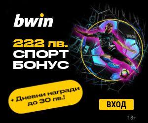 Картинката не може да има празен alt атрибут; името на файла е free-play-promo-300x250-Bulgarian.jpg