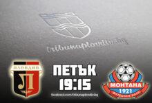 Photo of Локомотив ще опита да увеличи преднината си в шампионата