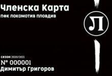 Photo of Локо започва продажбата на членски карти от днес
