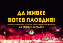 Photo of Ботев организира пресконференция свързана с кампанията за спасение на клуба
